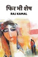 फिर भी शेष - 1 by Raj Kamal in Hindi