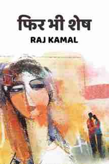फिर भी शेष by Raj Kamal in Hindi