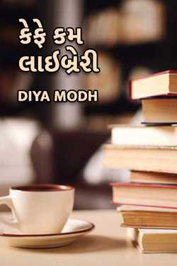 Cafe cum library by Diyamodh in Gujarati