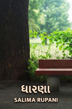 dharna by Salima Rupani in Gujarati