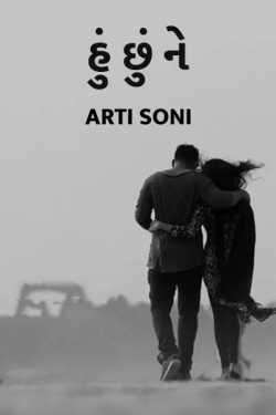 Hu chu ne by Artisoni in Gujarati