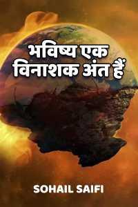 Bhavishy ek vinashak ant hai