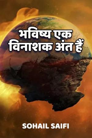 भविष्य एक विनाशक अंत हैं बुक Sohail Saifi द्वारा प्रकाशित हिंदी में