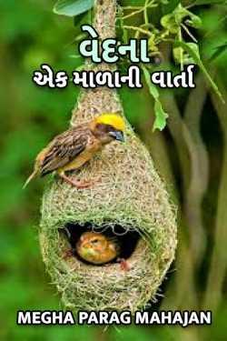 Vedna by Megha Parag Mahajan in Gujarati