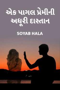 Aek pagal premi ni adhuri dastaan.. by Soyab Hala in Gujarati