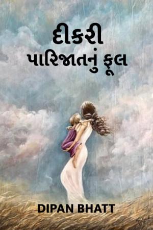 Dikri Parijaat nu phool by Dipan bhatt in Gujarati