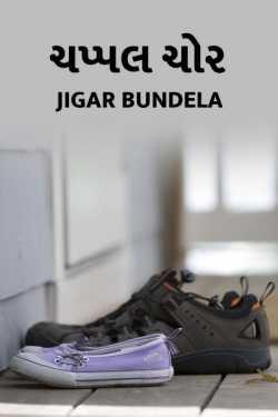 shoe thief by jigar bundela in Gujarati
