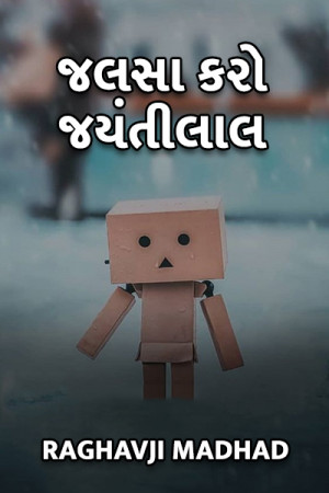 Jalsa Karo Jayantilal by RAGHAVJI MADHAD in Gujarati