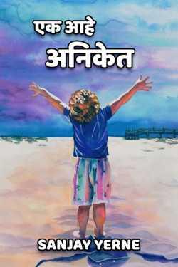 Ek aahe aniket - (Baalkatha) by Sanjay Yerne in Marathi