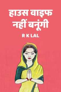 हाउस वाइफ नहीं बनूंगी बुक r k lal द्वारा प्रकाशित हिंदी में