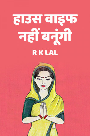 Not be a housewife by r k lal in Hindi