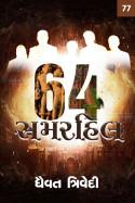 Dhaivat Trivedi દ્વારા 64 સમરહિલ - 77 ગુજરાતીમાં