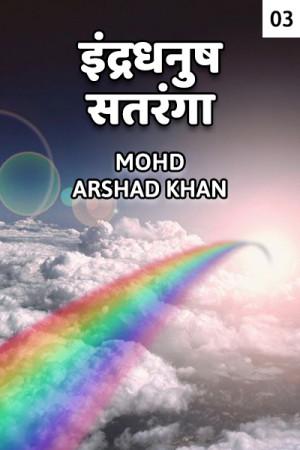 इंद्रधनुष सतरंगा - 3 बुक Mohd Arshad Khan द्वारा प्रकाशित हिंदी में