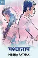 Meena Pathak દ્વારા Hindi માં पश्चाताप - 2