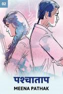 पश्चाताप - 2 बुक Meena Pathak द्वारा प्रकाशित हिंदी में