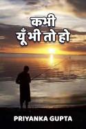 Kabhi yu bhi to ho - 1 by प्रियंका गुप्ता in Hindi