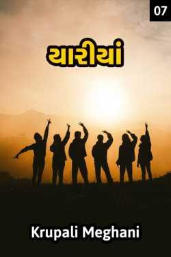 yarriyaan - 7 by Dr. Krupali Meghani in Gujarati