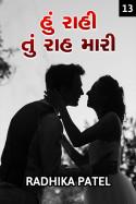 Hu raahi tu raah mari - 13 by Radhika patel in Gujarati