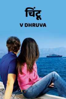 चिंटू - 1 बुक V Dhruva द्वारा प्रकाशित हिंदी में
