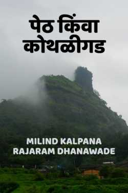 PETH FORT OR KOTHLIGAD FORT by MILIND KALPANA RAJARAM DHANAWADE in Marathi