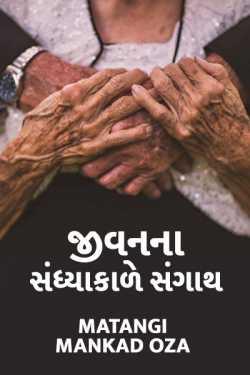 Jivanna sandhyakade sangath by Matangi Mankad Oza in Gujarati