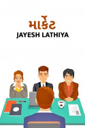 Market by Jayesh Lathiya in Gujarati