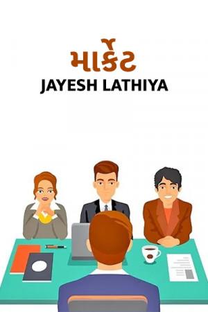 Market by Jayesh Lathiya in Gujarati