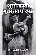 शूरसेनापती मुरारराव घोरपडे मराठीत Ishwar Trimbakrao Agam