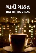 Rayththa Viral દ્વારા ચા ની ચાહત - ૧ - નામ ગુજરાતીમાં