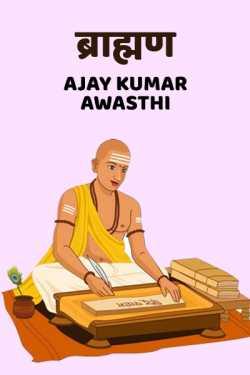 Brahman by Ajay Kumar Awasthi in Hindi
