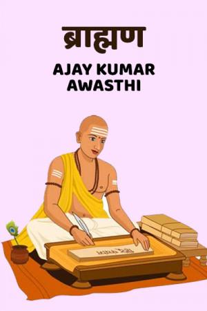 ब्राह्मण बुक Ajay Kumar Awasthi द्वारा प्रकाशित हिंदी में
