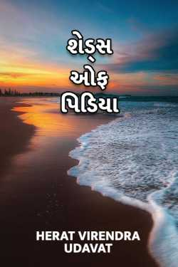 Sheds of pidia - lagniono dariyo - 1 by Herat Virendra Udavat in Gujarati