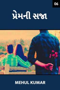 Prem ni saja - 6 by Mehul Kumar in Gujarati