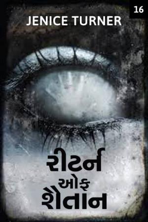 Return of shaitaan - 16 by Jenice in Gujarati