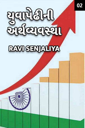 Ravi senjaliya દ્વારા યુવાપેઢી ની અર્થવ્યવસ્થા - 2 ગુજરાતીમાં
