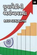 Yuva pedhi ni arthvyavastha - 8 by Ravi senjaliya in Gujarati