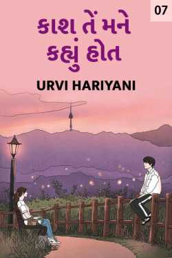 Kaash te mane kahyu hot - 7 by Urvi Hariyani in Gujarati