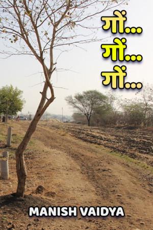 gon..gon..gon by Manish Vaidya in Hindi