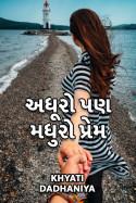 Adhuro pan madhuro prem by Khyati Dadhaniya in Gujarati