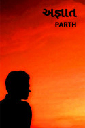 Agyaat by PARTH in Gujarati