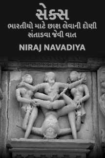 Sex by Niraj Navadiya in Gujarati