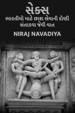 Niraj Navadiya દ્વારા સેક્સ – ભારતીયો માટે છાશ લેવાની દોણી સંતાડવા જેવી વાત ગુજરાતીમાં