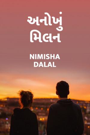 anokhu milan by નિમિષા દલાલ્ in Gujarati