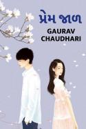 Prem jaal by GAURAV CHAUDHARI in Gujarati