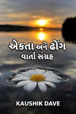 Ekta ane dhong varta sangrah by Kaushik Dave in Gujarati