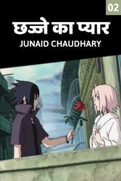 chajje chajje ka pyaar (last part) by Junaid Chaudhary in Hindi