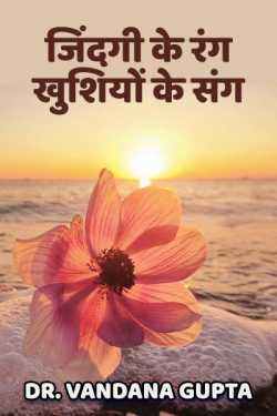 Jindagi ke rang khusiyo ke sang by Dr. Vandana Gupta in Hindi