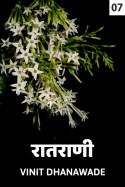 रातराणी.... (भाग ७) मराठीत vinit Dhanawade