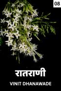 रातराणी.... (भाग ८) मराठीत vinit Dhanawade