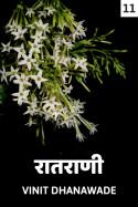 रातराणी.... (भाग ११) मराठीत vinit Dhanawade